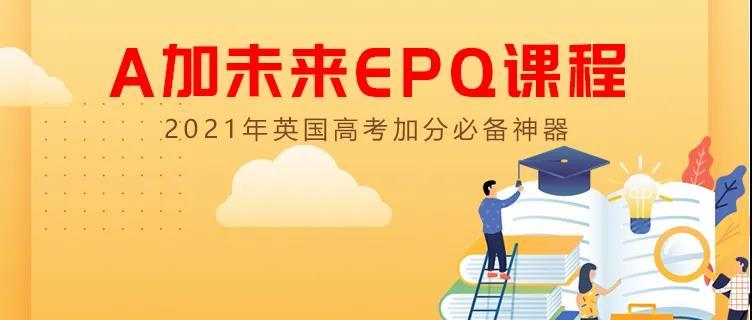 EPQ课程