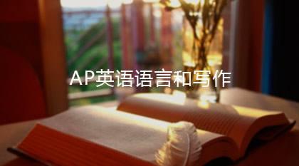 AP英语语言与写作