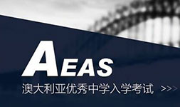 AEAS成绩达到多少才可以申请学校