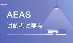 AEAS考试非语言综合能力测试