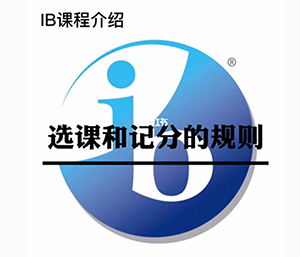 IB课程介绍第一则 IB的选课要求