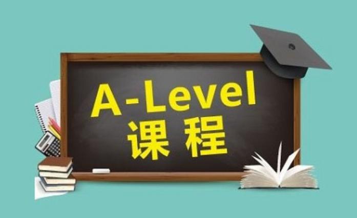 alevel是什么课程
