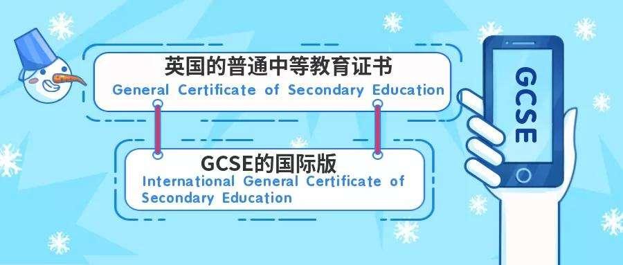 IGCSE和GCSE的区别有哪些