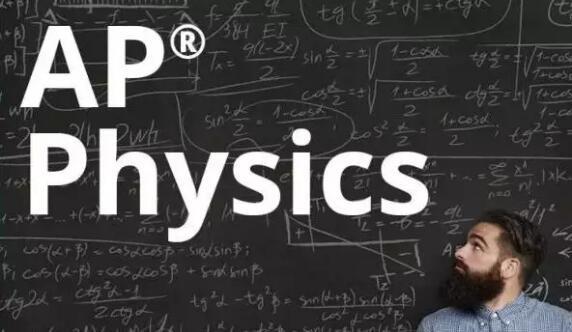 深度解读:4门AP物理难度对比分析,到底该如何选择?