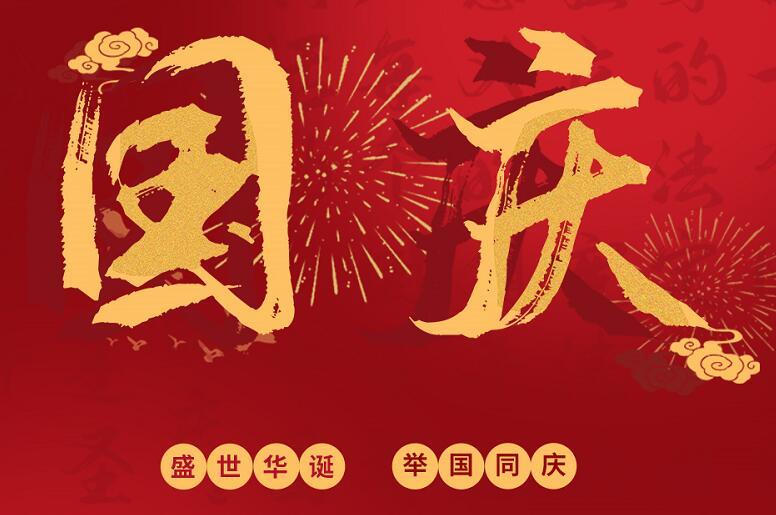 盛世华诞 举国同庆,A+教育全体教师祝大家十一快乐
