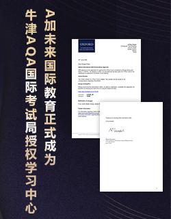 """牛津AQA考试局""""落户""""A加未来,正式被授权【学习中心】!"""