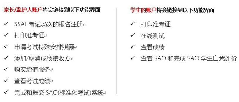 SSAT考试报名家长和学生账户的操作权限对照表.png