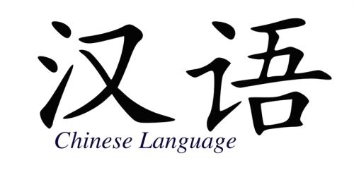 chinese-language.png