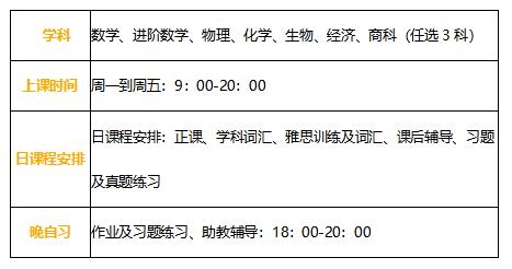 全日制课程安排.png
