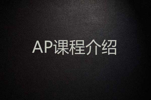 AP课程是什么